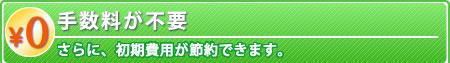 h4_tesuryo