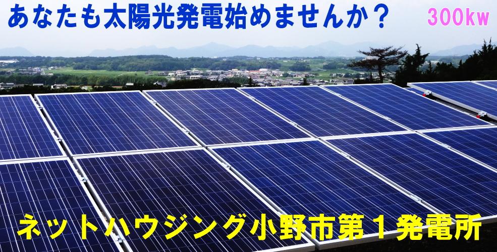 小野市第1発電所