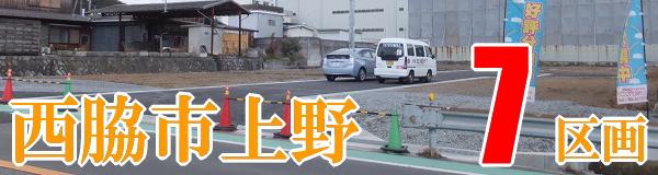 西脇市上野7区画