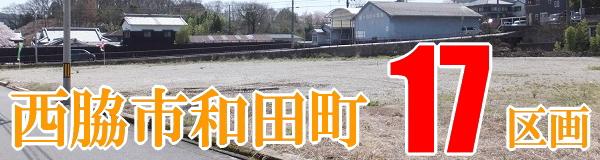 西脇市和田17区画