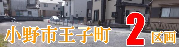 小野市王子町2区画