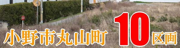 小野市丸山町10区画