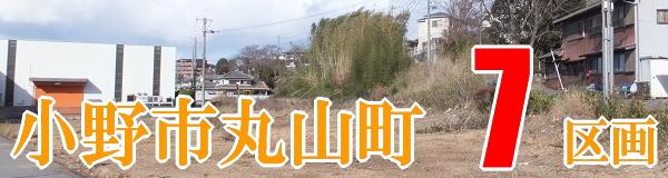 小野市丸山7区画