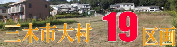 三木市大村19区画