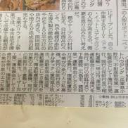 神戸新聞 10.15